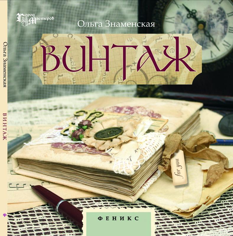 "Книга ""Винтаж"""