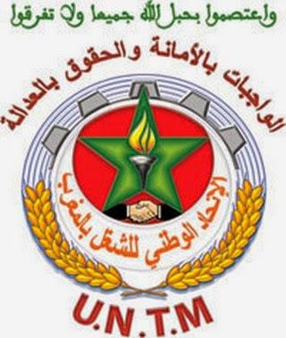 بيان المكتب المحلي المسيرة مراكش بخصوص تقييم السنة الدراسية 2013-2014