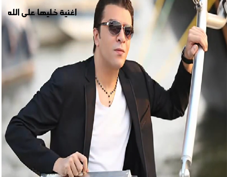 مصطفى كامل khaleha Ala Allah