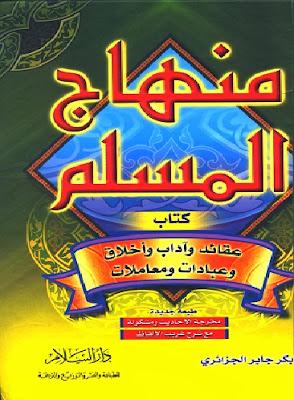 منهاج المسلم - أبو بكر جابر الجزائري pdf
