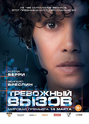 The Call Russian Poster