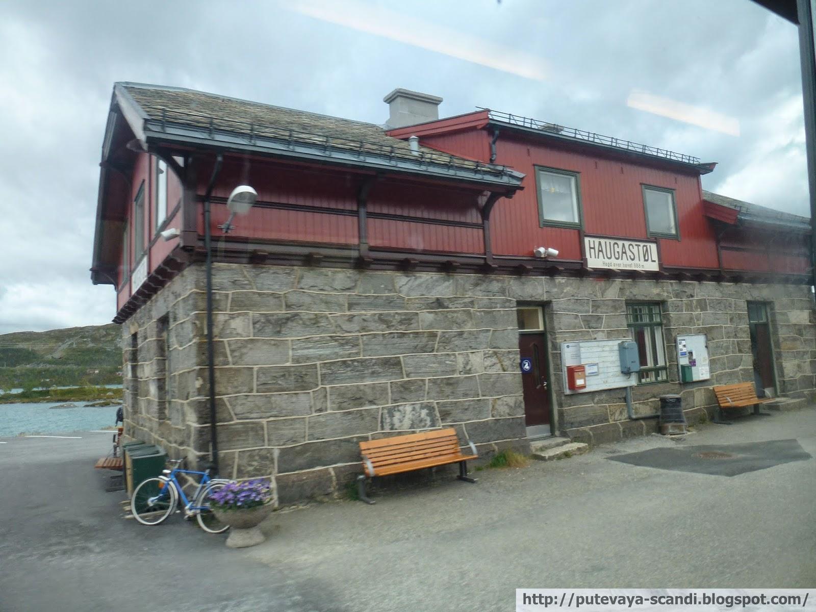 станция Haugastøl