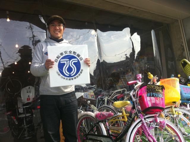 自転車屋ビッちゃん 自転車屋ビッちゃん: TS認定されました!!  自転車屋ビッちゃん