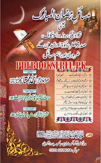 Masail e Ramzan ul Mubarak Urdu