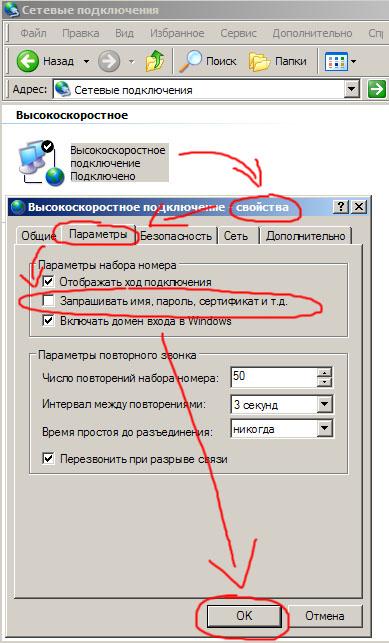 Запрашивать имя пользователя и пароль
