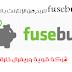 شرح موقع fusebux للربح من الإنترنت بالتفصيل - شركة قوية و ريفيرال خارق