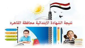 نتيجة الشهادة الابتدائية محافظة القاهرة الترم الاول 2016
