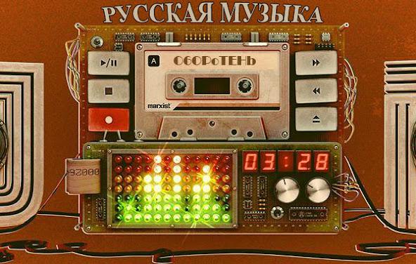 Русская Музыка