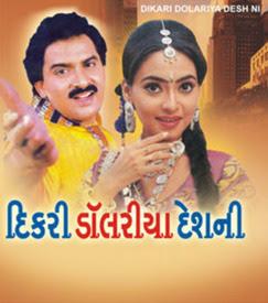Dikri Dolariya Desh Ni Buy VCD