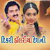 Dikri Dolariya Desh Ni - Gujarati Movie