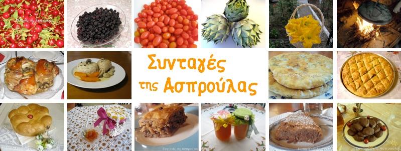 Συνταγές της Ασπρούλας