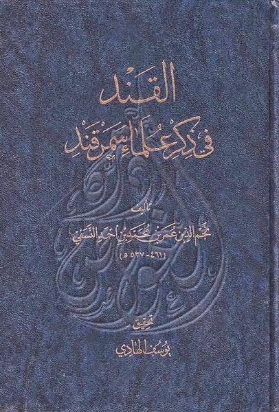 القند في ذكر علماء سمرقند لـ نجم الدين النسفي