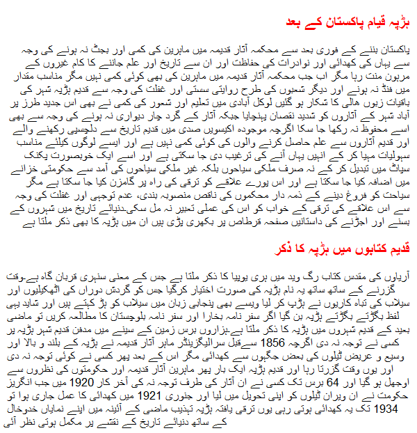 Mohenjo daro short essay