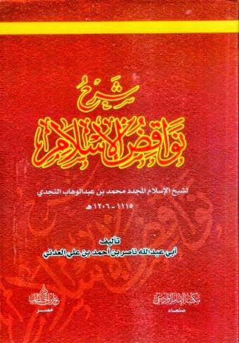 شرح نواقض الإسلام لمحمد بن عبد الوهاب - أبي عبد الله العدني pdf