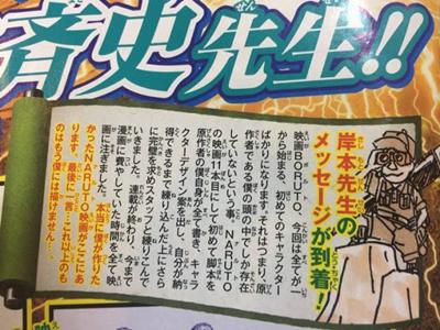 Mangaka%2BMasashi%2BKishimoto%2BPensiun%2BDari%2BDunia%2BMangaka - Masashi Kishimoto (Pengarang Naruto) Pensiun Sebagai Mangaka
