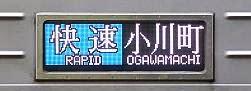 東武東上線 快速 小川町行き1 10030系R