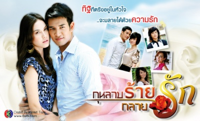 R y u u s e i u s: Thai Drama