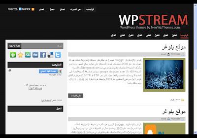 تحميل قالب بلوجر WPStream المعرب  -  قالب لمدونات بلوجر