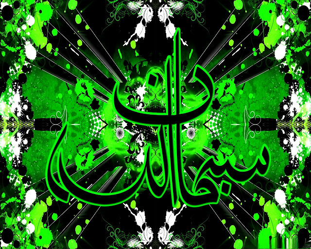 Islamic High Quality Wallpapers Subhan Allah Latest Green Background