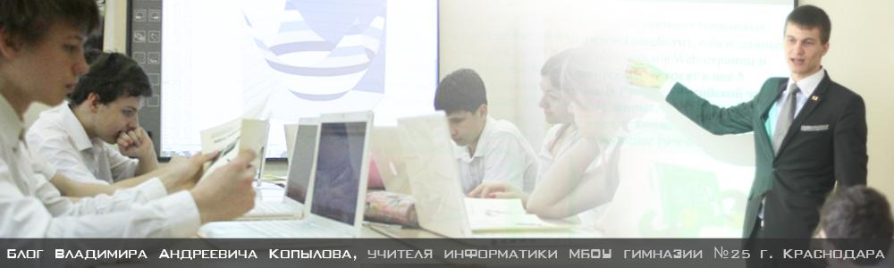 Блог учителя информатики В.А. Копылова
