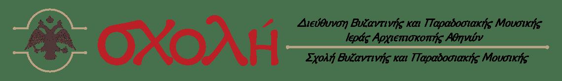 Σχολή Βυζαντινής & Παραδοσιακής Μουσικής Ιεράς Αρχιεπισκοπής Αθηνών