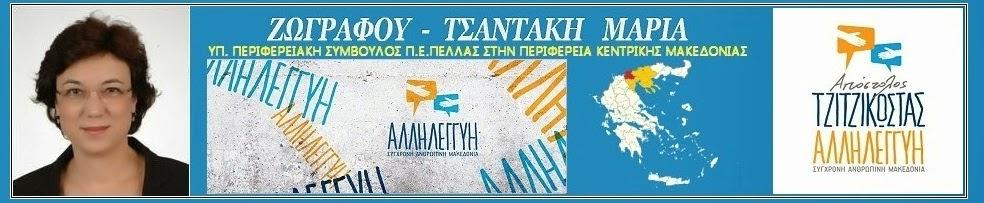 ΜΑΡΙΑ ΖΩΓΡΑΦΟΥ-ΤΣΑΝΤΑΚΗ