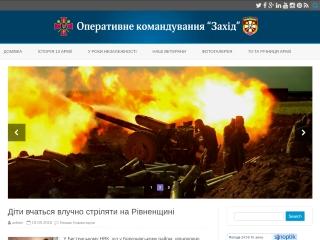 Оперативне командування Захід Сухопутних військ ЗСУ