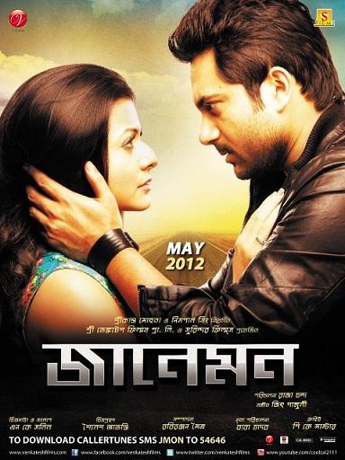 Indian Bangla Movie