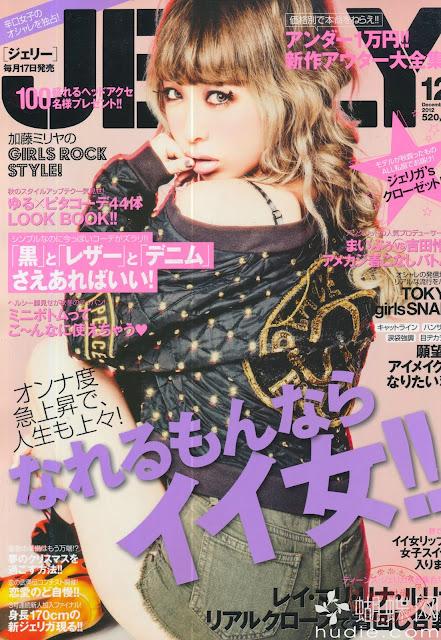 JELLY(ジェリー) December 2012年12月号 【表紙】 加藤ミリヤ Kato Miliyah japanese magazine scans