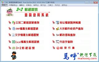 郵遞區號查詢工具軟體下載,郵局(3+2) 三加二郵遞區號查詢應用系統 - 離線版