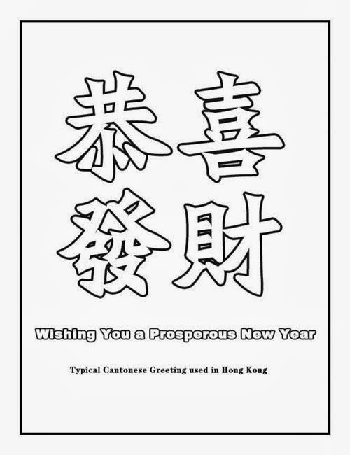 Best Cantonese Chinese New Year Sayings Greetings 2016