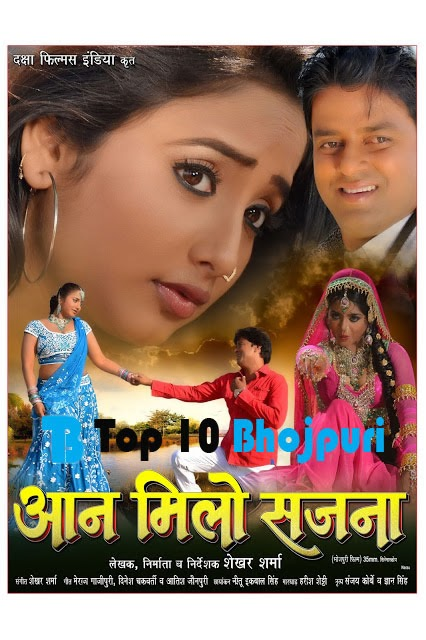 Aan Milo Sajna Bhojpuri Movie First Look Poster