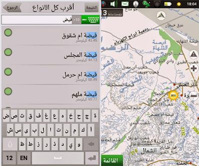 برنامج نفيتيل للجلاكسي مشغل الخرائط 11start.jpg
