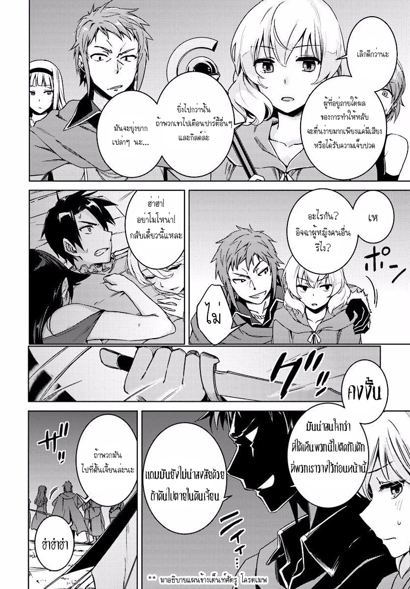 Nidoume no Jinsei wo Isekai de ตอนที่ 9.1 TH แปลไทย