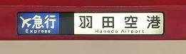 エアポート急行 羽田空港行き 2100形側面