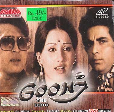 Goonj 1974 Hindi Movie Watch Online