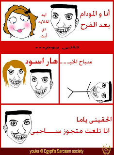 مقولات مضحكة جدا http://www.maxio-blogs.com/2013/02/photos-funny-asahby-comics-facebook.html