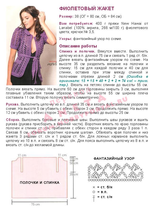 Вязание спицами с описанием и схемами блузки