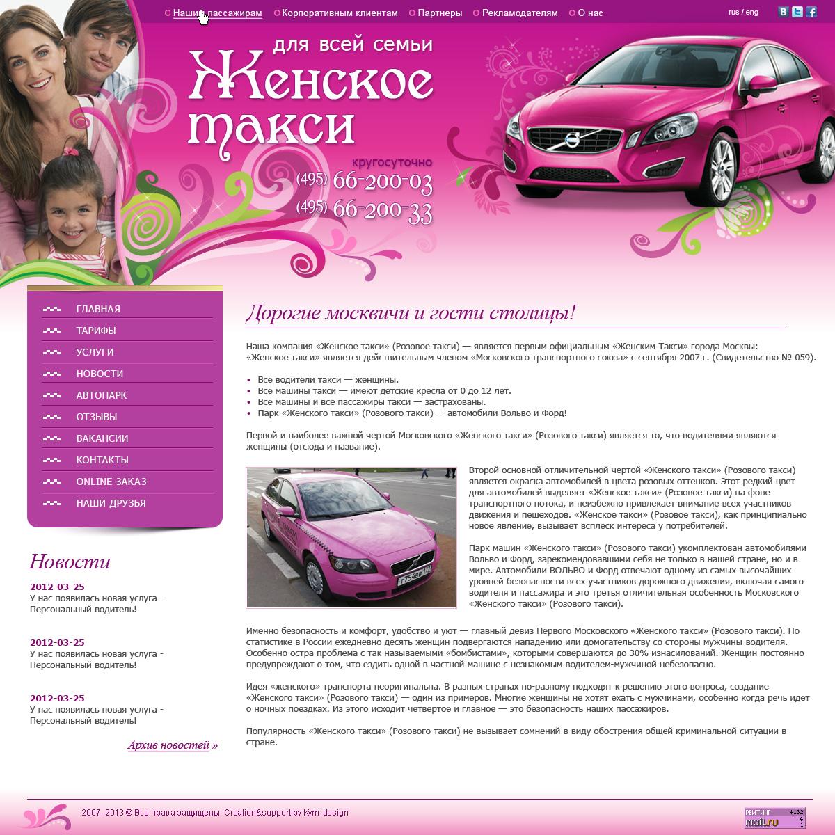 6 необычных московских такси православное женское