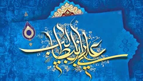 Imam Ali - Nahjul Balagha - امام علی