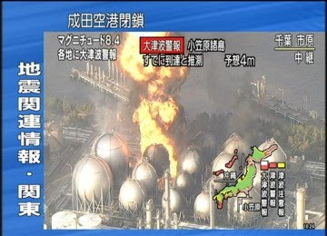 tsunami earthquake disaster in japan picture