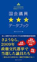 東京プレスクラブより「国会議員☆☆☆(三ツ星)データブック」発売のお知らせ