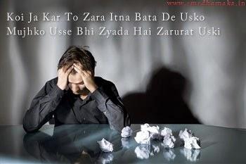 Koi Jaa Kar To Zara Itna Bata De Usko, Mujhko Usse Bhi Ziyada Hai Zaroorat Uski.