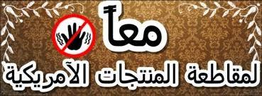 لا تنس أخي المسلم