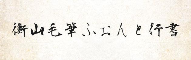 衡山毛筆フォント行書   無料で使える日本語毛筆フォント