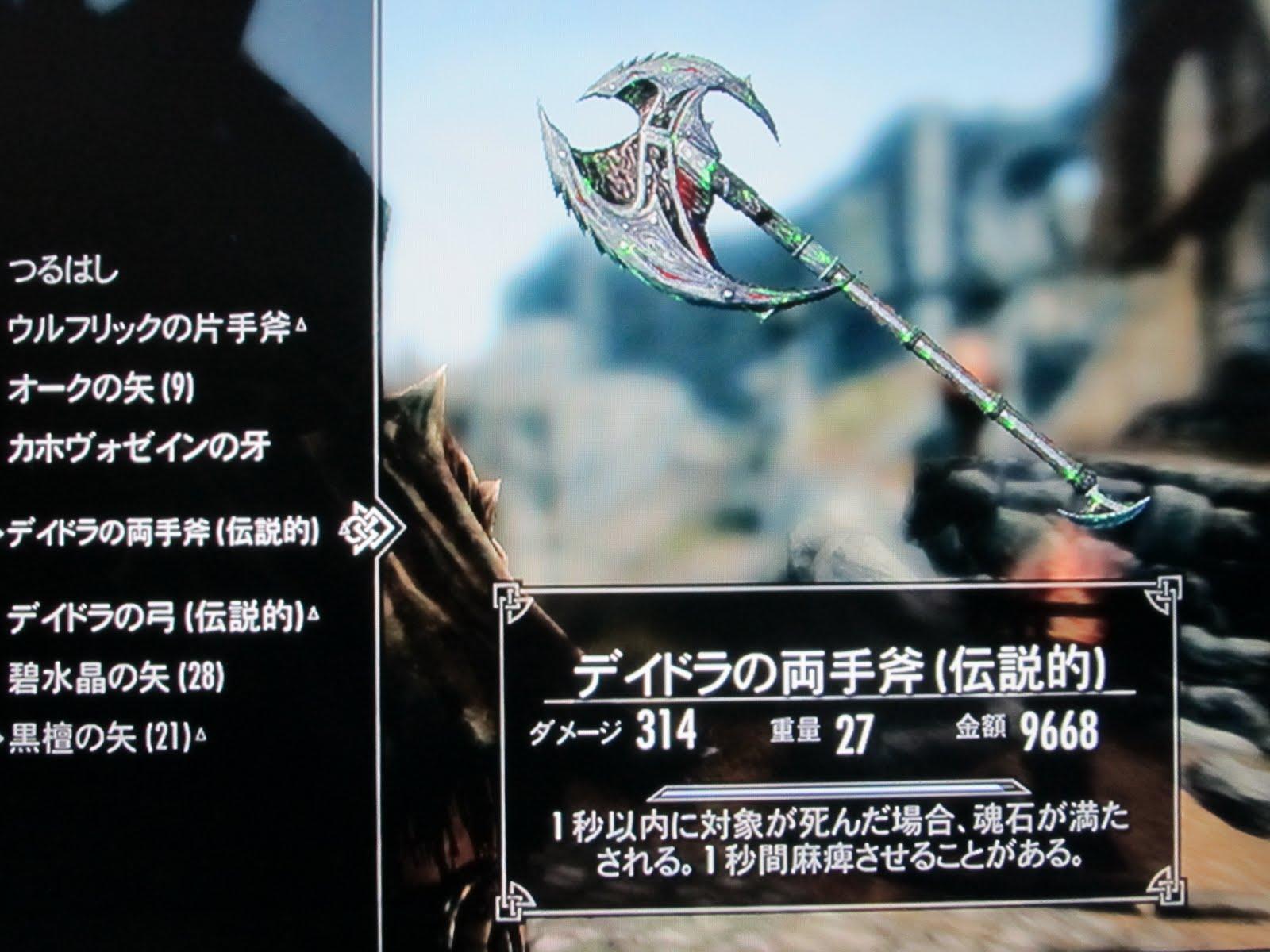 最強 装備 Skyrim