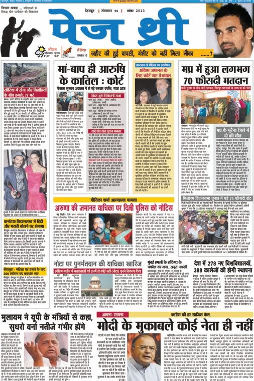 Page Three-25 N0v 2013