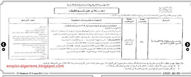 إعلان عن مسابقة توظيف في بلدية جباحية ولاية البويرة جانفي 2016
