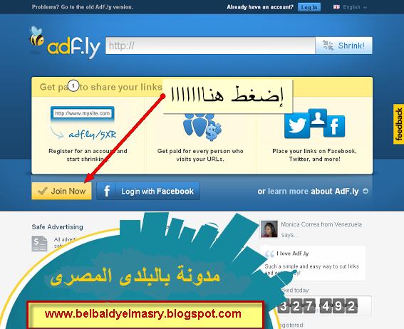 شرح طريقة التسجيل فى موقع adfly وجنى الارباح منه