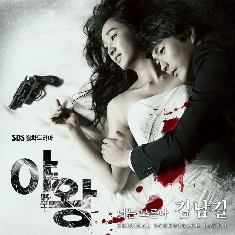 [SINGLE] Kim Nam Gil - Yawang OST Part 1